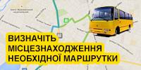 Маршрути мікроавтобусів в Івано-Франківську