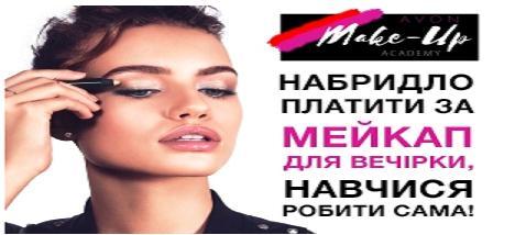 Безкоштовні онлайн-курси мейкапу від ейвон